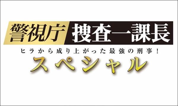 警視庁・捜査一課長 2019年新春スペシャル
