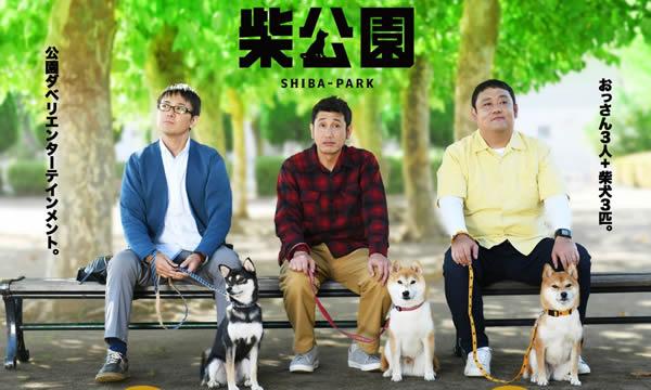 柴公園 SHIBA-PARK