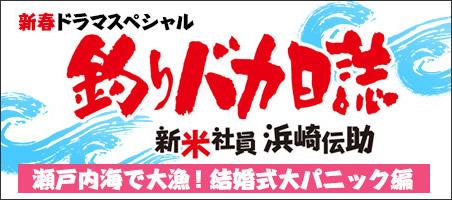 釣りバカ日誌~新米社員 浜崎伝助~新春スペシャル2019 -瀬戸内海で大漁!結婚式大パニック編-