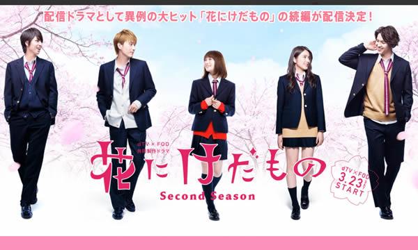 花にけだもの~Second Season~