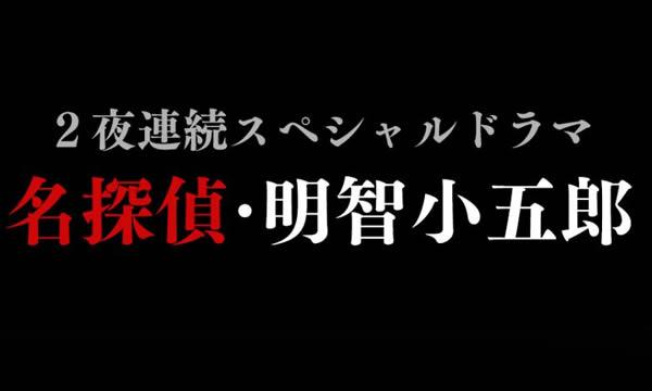 名探偵・明智小五郎