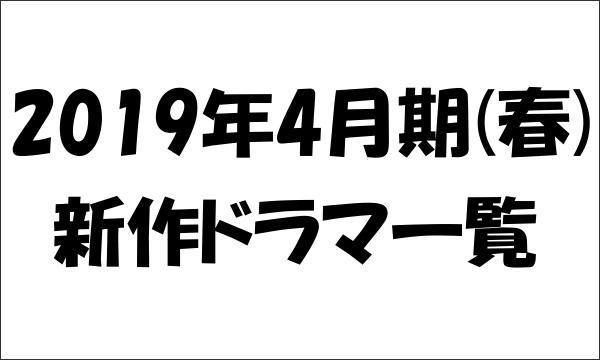 2019年4月期(春)の新作ドラマ一覧