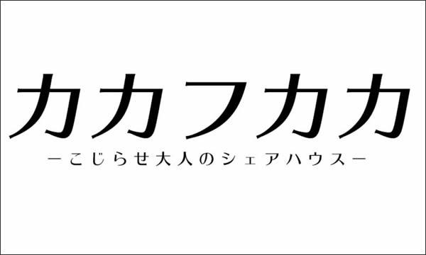 カカフカカ-こじらせ大人のシェアハウス-