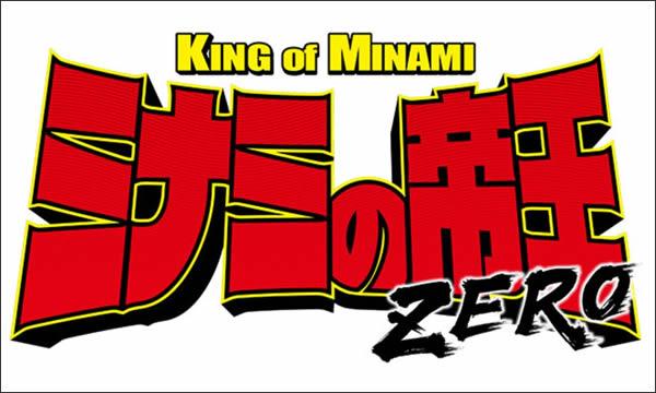 ミナミの帝王ZERO
