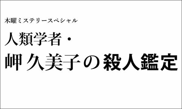 人類学者・岬久美子の殺人鑑定 第8作