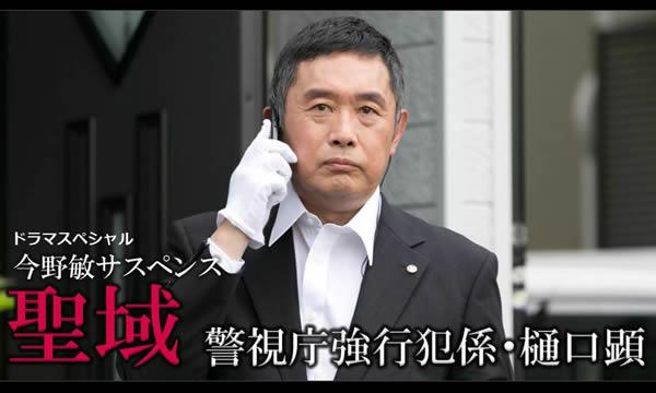 聖域 警視庁強行犯係・樋口顕