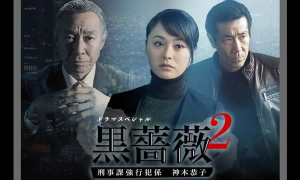 黒薔薇2 刑事課強行犯係 神木恭子