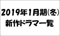 2019年1月期(冬)の新作ドラマ一覧