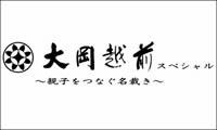大岡越前スペシャル~親子をつなぐ名裁き~