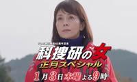 科捜研の女 シーズン18 正月スペシャル