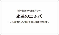 永遠のニシパ~北海道と名付けた男 松浦武四郎~