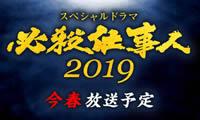 必殺仕事人2019