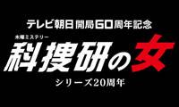 科捜研の女 シーズン19