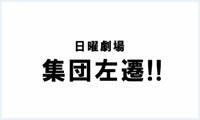 集団左遷!!(仮)