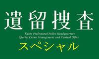 遺留捜査 スペシャル 2019
