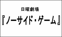 ノーサイド(仮)