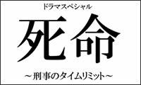 死命 ~刑事のタイムリミット~