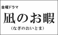 凪のお暇(なぎのおいとま)