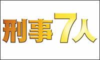 刑事7人 シーズン5